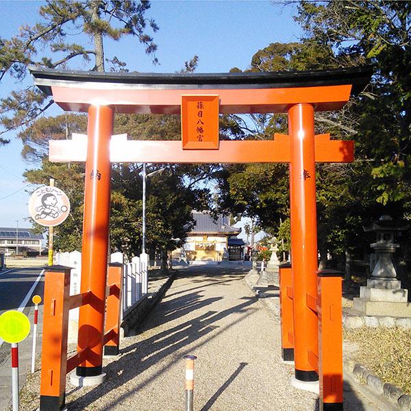 篠目八幡入口の鳥居