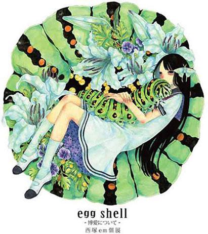 egg shell -博愛について-