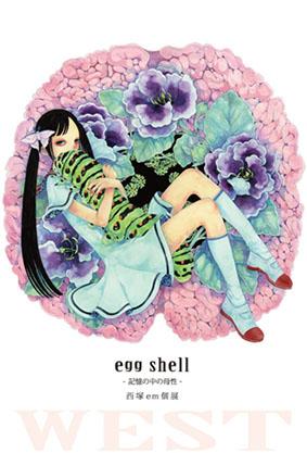 egg shell -記憶の中の母性-