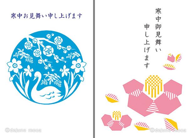 白鳥・つばき(タイトルありデザイン)